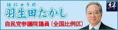 羽生田たかし(はにゅうだ たかし) オフィシャルサイト