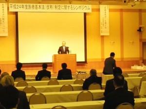 シンポジウムでお話しする羽生田たかしの写真