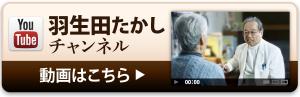 ユーチューブ 羽生田たかしチャンネルへリンク