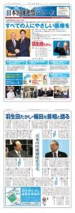 日医連ニュース第79号の画像