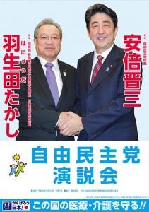 安倍総理と握手する羽生田たかしの写真