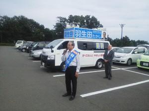 街宣車と演説をしている羽生田たかしの写真