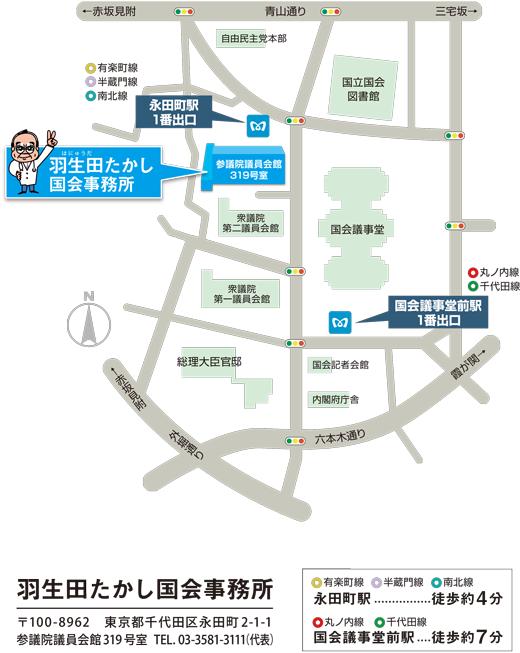 羽生田たかし国会事務所