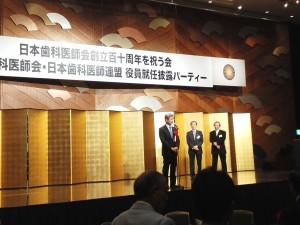 9.12日本歯科医師会創立百十周年を祝う会