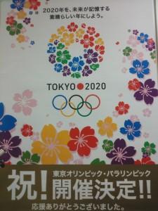 10.152020年オリンピック・パラリンピック日本招致議員連盟 (1)