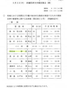 0605厚生労働委員会