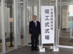 千葉県医師会館竣工記念祝賀会