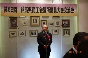 第56回群馬県商工会議所議員大会交流会