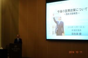 小児科医会関東ブロック会議