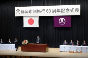 藤岡市政施行60周年記念式典