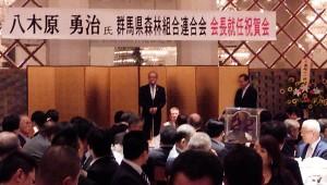 八木原勇治氏群馬県森林組合連合会会長就任祝賀会