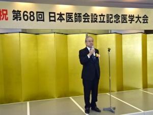 日本医師会設立記念医学大会