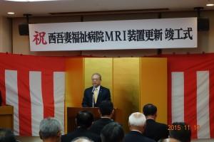 西吾妻福祉病院MRI装置更新竣工式