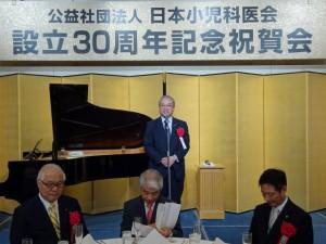 日本小児科医会設立30周年記念祝賀会
