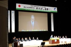 日本商工会議所青年部 第33回全国会長研修会 まえばし会議 開会式
