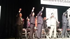 国民医療を守るための総決起大会