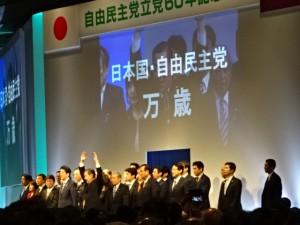 自民党立党60周年記念式典