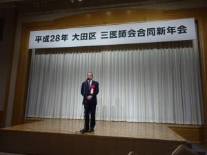 大田区三医師会合同新年会