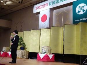 兵庫県医師会新年会