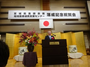 宮城県医師会館落成記念祝賀会