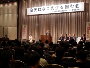 東京都医師政治連盟城西ブロック支部 自見はなこ先生を囲む会