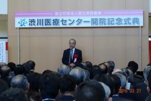 渋川医療センター開院記念式典