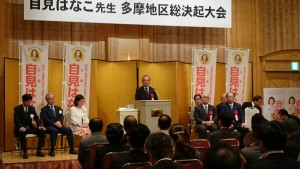 東京都医師政治連盟多摩地区総決起大会
