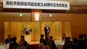 高松市医師協同組合創立40周年記念祝賀会