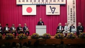 長崎県医師連盟総決起大会