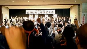 関東ブロック総決起大会