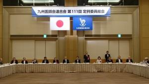 九州医師会連合総会