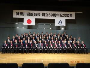 神奈川県69周年2