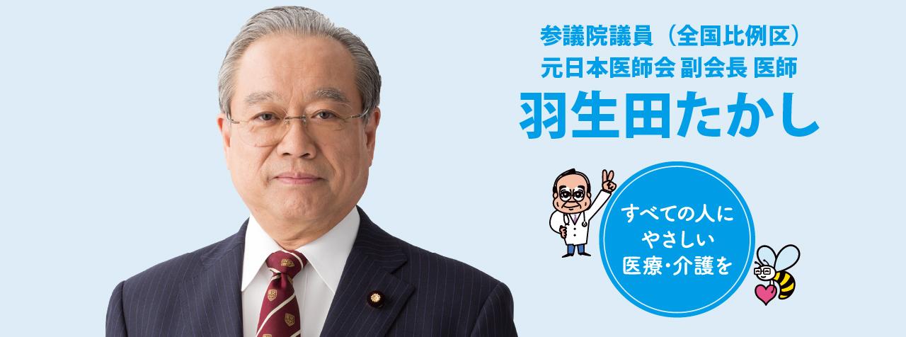 参議院議員(全国比例区)元日本医師会副会長医師 羽生田たかし すべての人にやさしい医療介護を