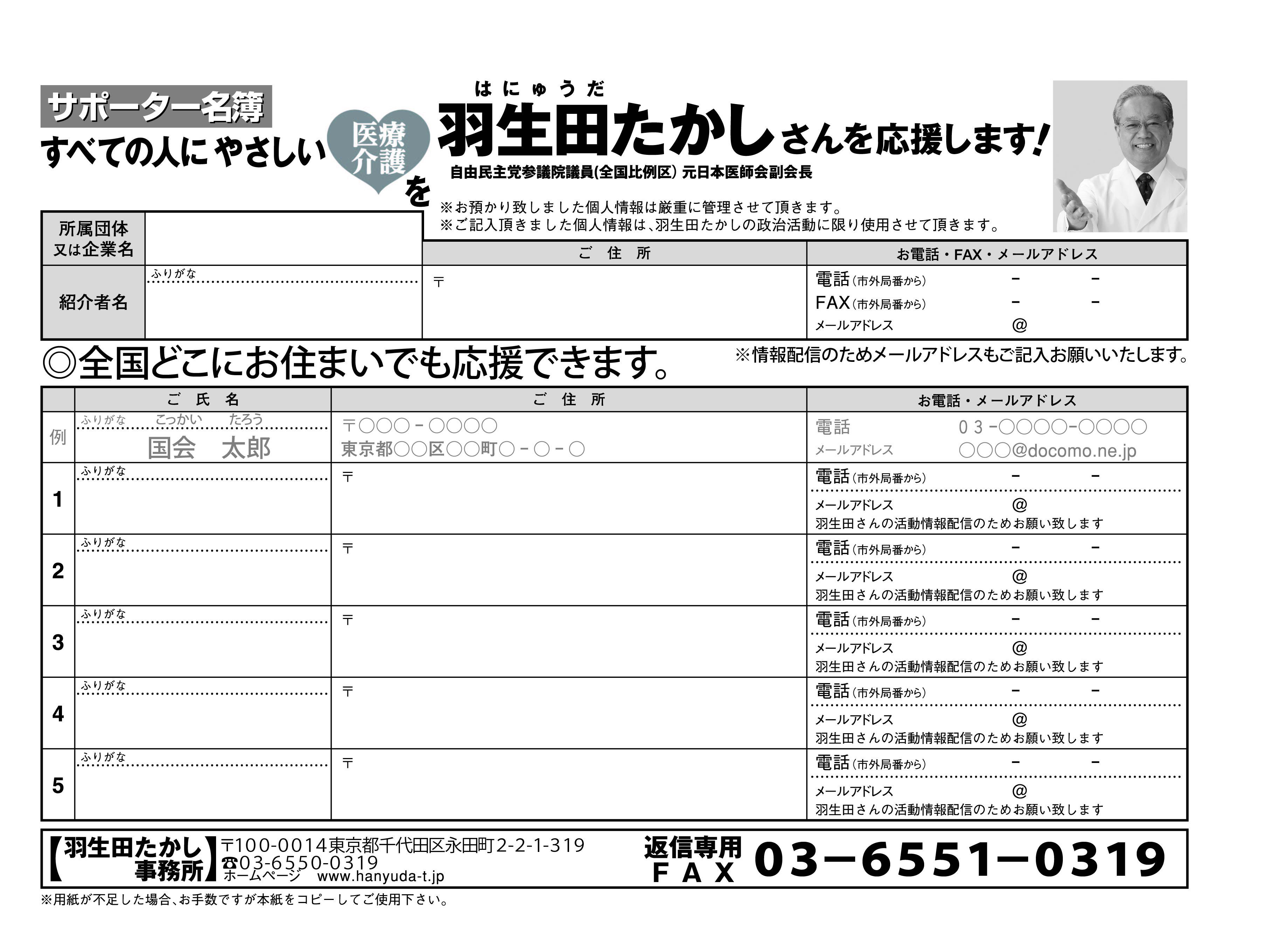 羽生田たかし後援会申込み書